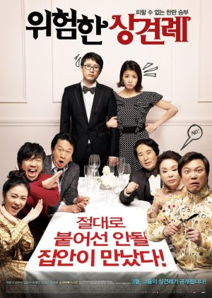 Meet the In-Laws (2011)