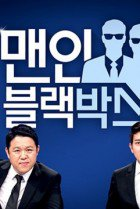 Men in Black Box Episode 168-169