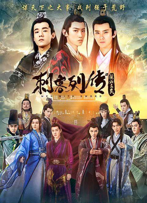 Men With Swords Season 2