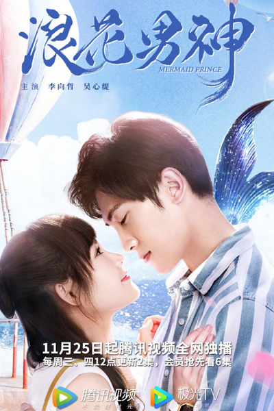 Mermaid Prince (CN 2020)