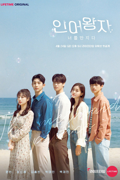 Mermaid Prince