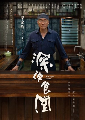 Midnight Diner (CN 2019)