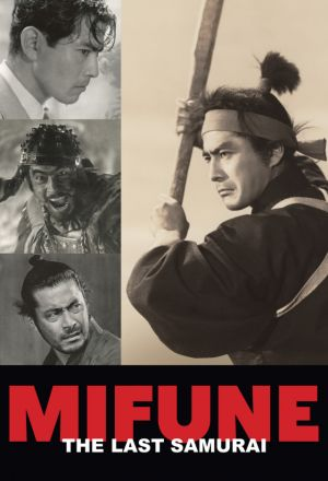 Permalink to Mifune: The Last Samurai (2016)