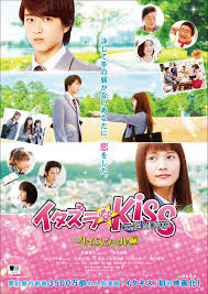 Permalink to Mischievous Kiss The Movie: High School (2016)