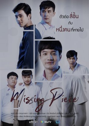 Missing Piece (2019)