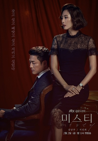 Misty (Korean Drama)