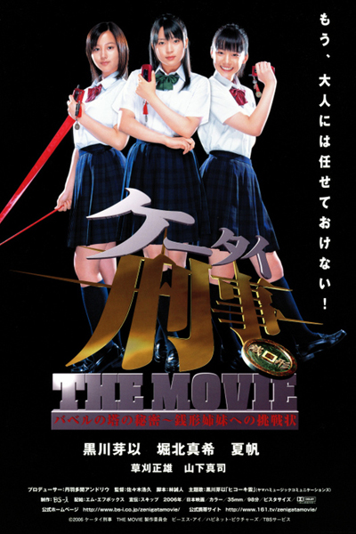 Mobile Detective: Keitai Deka The Movie