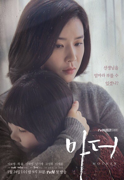Permalink to Mother (Korean Drama) (2018)
