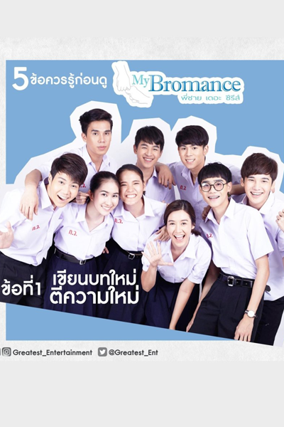 Permalink to My Bromance The Series (2017)