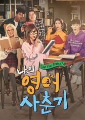 My English Puberty EP 4
