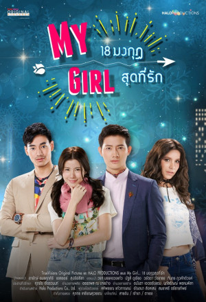 Permalink to My Girl (2018) (2018)