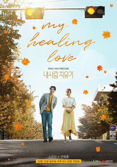 Permalink to My Healing Love (2018) - Episode 10