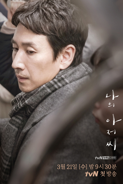 My Mister EP 12
