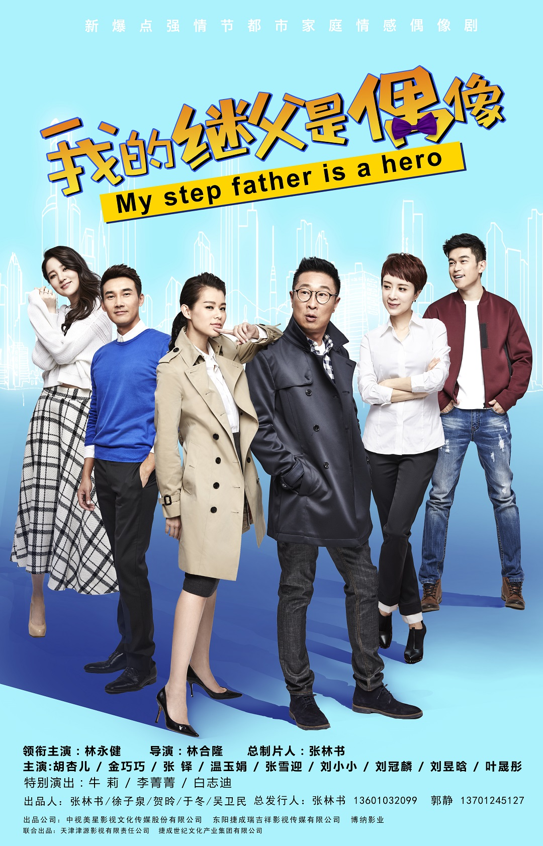 My step father Is a hero (2016)