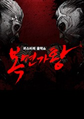 Permalink to Mystery Music Show Mask King (2017)