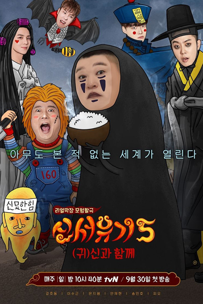 Permalink to New Journey to the West 5 (2018)