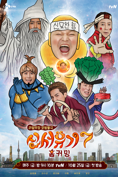 New Journey to the West 7