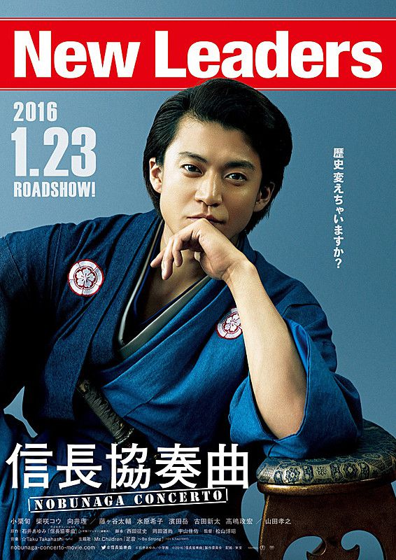 Nobunaga Concerto The Movie (2016)