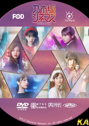 Nogizaka Cinemas: STORY of 46
