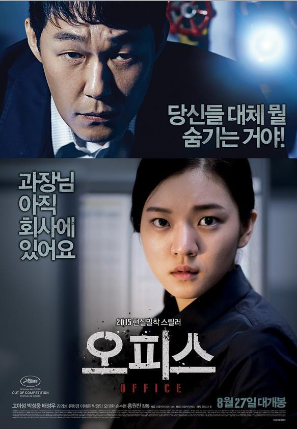 Office (Korean Movie)