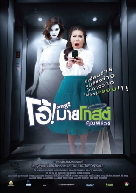 OMG! (Oh My Ghost) (2013)