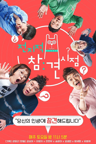 Omniscient Interfering View
