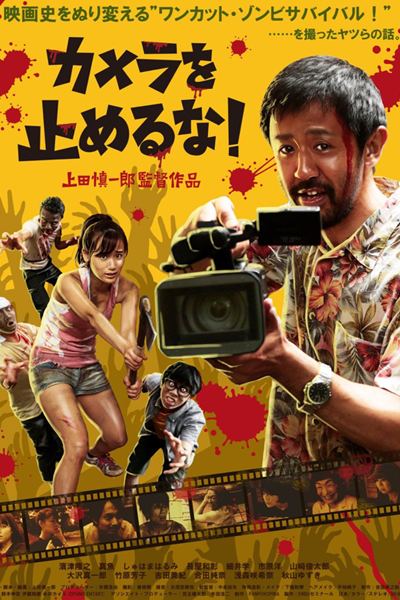 One Cut of the Dead 2018 EP 1