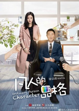 Ordinary Person Character (2017)