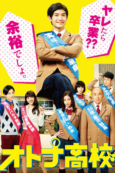 Otona Koukou (Adult High School)
