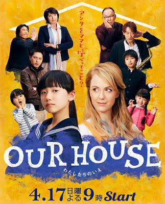 Our House (japanese)