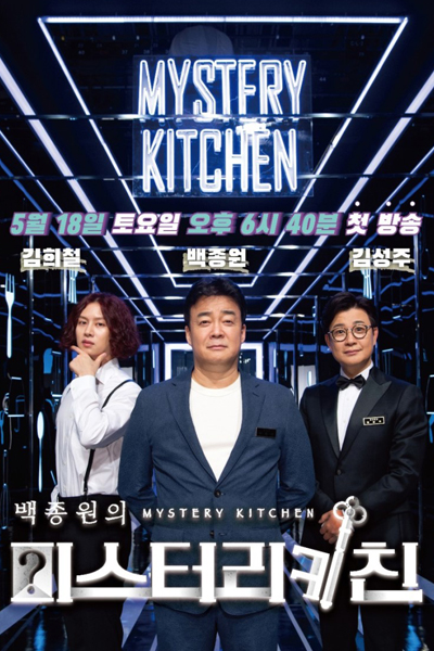 Paik's Mysterious Kitchen