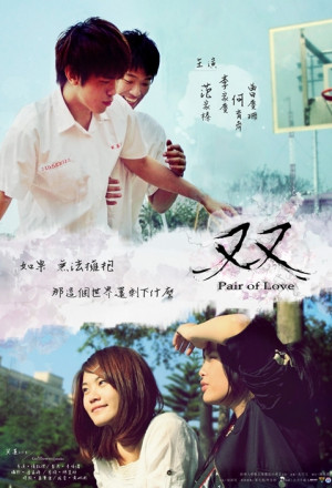 Pair of Love EP 1