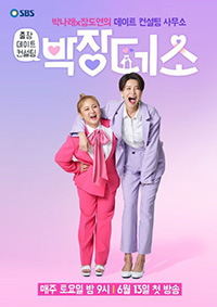 Park-Jang's LOL (League of Love-Coaching)