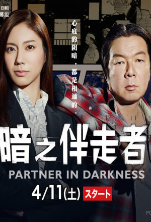 Partner In Darkness (Yami no Bansosha S02)