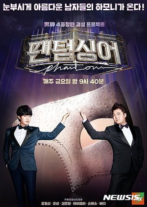 Phantom Singer