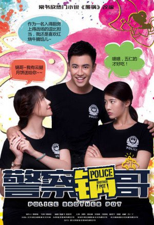 Police Brother Pot 2017 Season 2