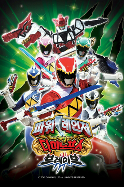 Power Rangers Dino Force Brave (Zyuden Sentai Kyouryuuger Brave)