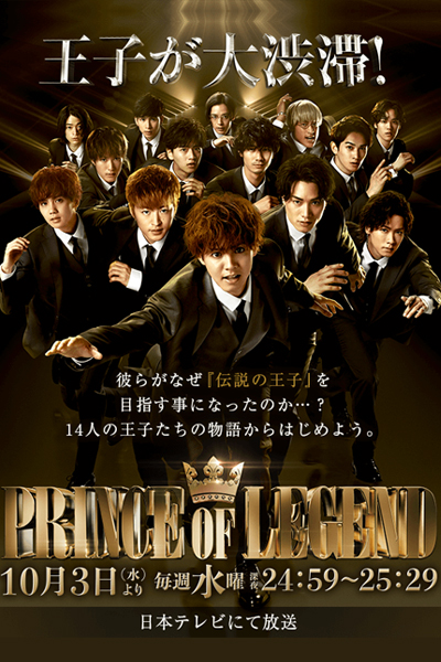 Prince of Legend 2018