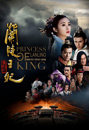 Princess of Lanling King (2016)
