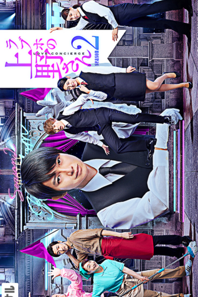 Rabuho no Ueno-san 2 (Love Hotel's Mr Ueno Season 2)