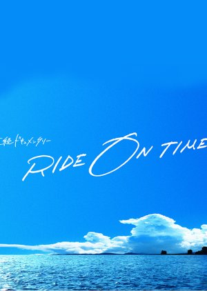 Ride on Time (2018)