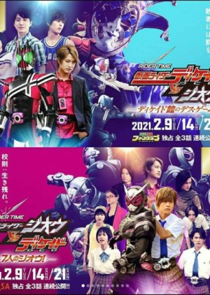 Rider Time: Kamen Rider Zi-O VS Decade