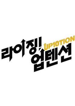 Rising! Up10tion
