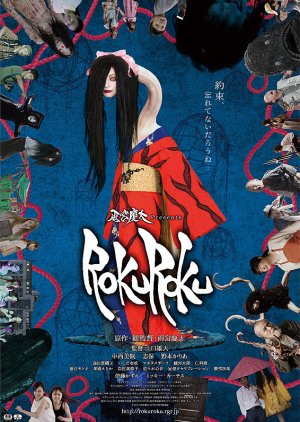 ROKUROKU: The Promise of the Witch (2018)