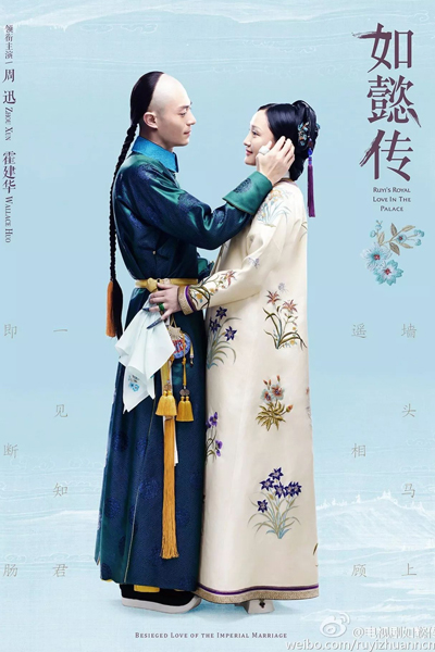 Ruyi's Royal Love in the Palace  EP 2