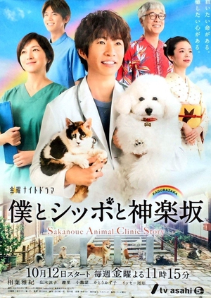 Sakanoue Animal Clinic Story