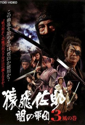 Sarutobi Sasuke and the Army of Darkness 3 - The Wind Chapter