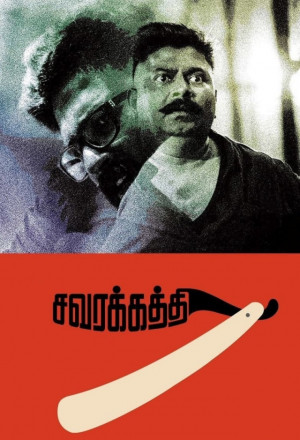 Permalink to Savarakathi (2018)