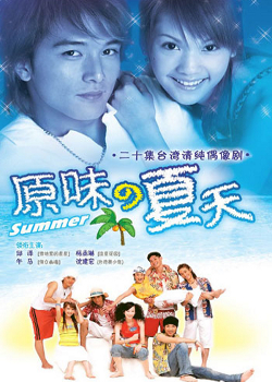 Scent of Summer (2003)