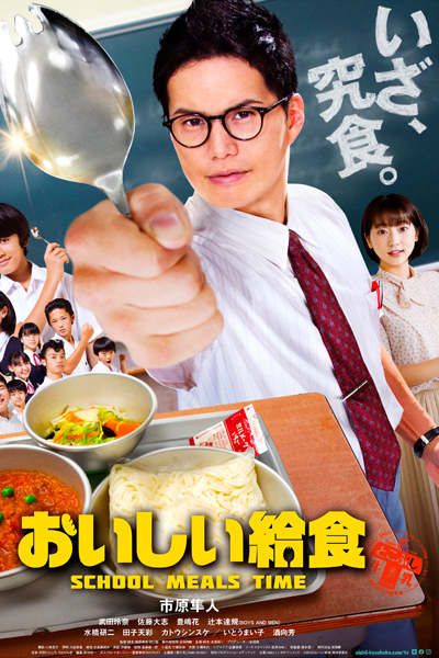 School Meals Time (Oishi Kyushoku)